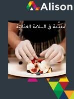 مقدمة في السلامة الغذائيّة Alison Course GLOBAL - Digital Certificate