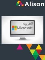 Microsoft Digital Literacy (ARABIC) - Productivity Programs Alison Course GLOBAL - Digital Certificate