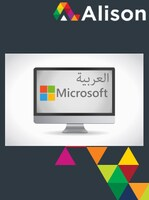 Microsoft Digital Literacy (ARABIC) - Computer Basics Alison Course GLOBAL - Digital Certificate