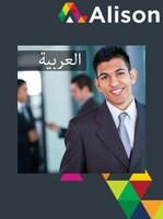 Fundamentals of Project Management - Arabic Version Alison Course GLOBAL - Digital Certificate