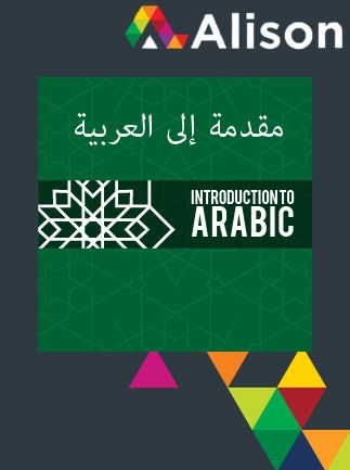 Introduction to Arabic Alison Course GLOBAL - Digital Certificate - box