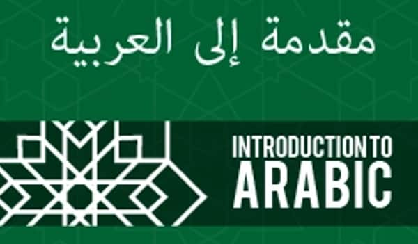 Introduction to Arabic Alison Course GLOBAL - Digital Certificate