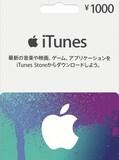 Apple iTunes Gift Card 1 000 YEN iTunes JAPAN