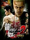 Yakuza Kiwami 2 Steam Key GLOBAL